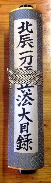 """""""Hokushin Ittô-Ryû Hyôhô Dai-Mokuroku"""" Makimono welche die höchsten Geheimnisse der Schule beinhaltet"""