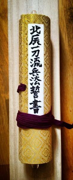 """""""Hokushin Ittô-Ryû Hyôhô / Seisho"""" Schulregister-Schriftrolle, in welcher alle vollständigen Mitglieder der Schule weltweit Keppan leisten"""