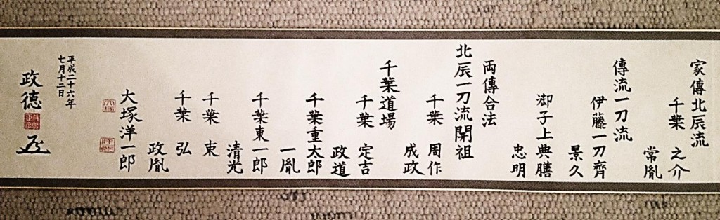 Part of a Makimono of the Hokushin Ittô-Ryû Hyôhô, which shows the genealogy of the School up to the present day