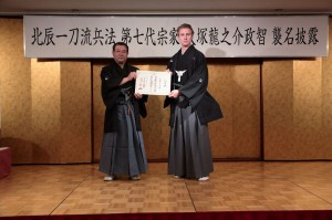 Handover of the Hokushin Ittō-ryū Hyōhō through the 6th Sōke Ōtsuka Yōichirō  to the 7th Sōke Ōtsuka Ryūnosuke at the Nakano Sunplaza Hotel in Tōkyō at the 26th of March 2016