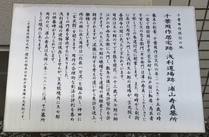 Educational board next to the Pillar of the Asari-Dōjō in Matsudo