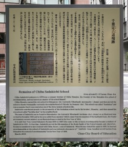 Educational board at the original place where the Chiba-Dōjō was founded and located during the Edo period