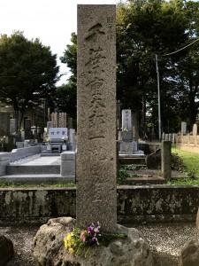 The grave of Chiba Jūtarō