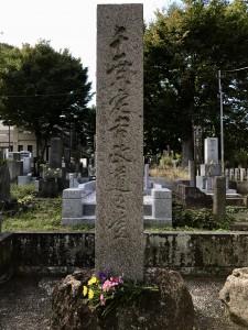 The grave of Chiba Sadakichi