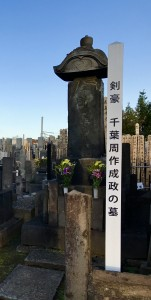 The grave of Chiba Shūsaku