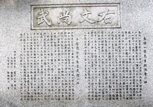 Memorial stone where the Genbukan was located in Kanda Otamagaike