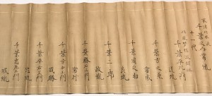 Edo period scroll which shows the lineage of the Hokushin Musō-ryū