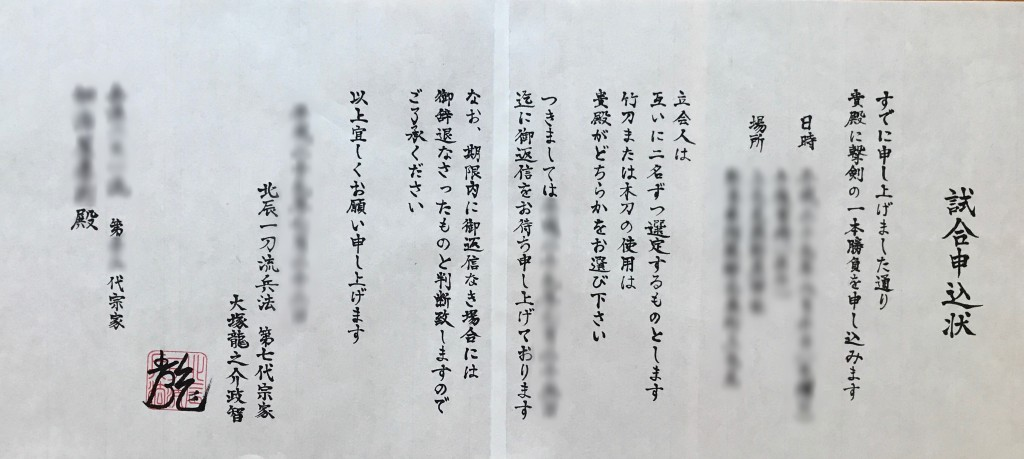 "Shiai-mōshikomijō (traditional duelling challenge) which was sent to the sōke of another koryū by Ōtsuka Ryūnosuke, the 7th sōke of the Hokushin Ittō-ryū Hyōhō. The duel was won by ""saya no uchi no kachi"" (winning without having to draw the own sword), after the other ryūha's sōke gave up and stated that ""he won't be able to win this duel"". The dates and places, as well as the names of the challenged sōke and his ryūha, are blurred out in order to protect his and his ryūha's dignity."
